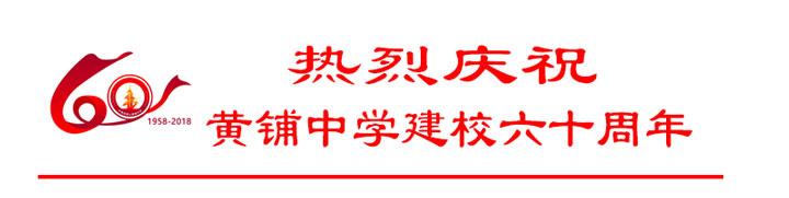 校庆活动标题条.jpg